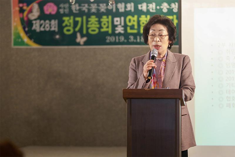 (사)한국꽃꽂이협회 대전충전지부연합회 정기총회 및 이취임식 (7).jpg